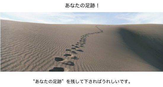 あなたの足跡!